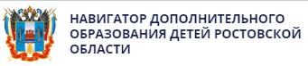 Навигатор дополнительного образования детей Ростовской области