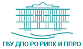 Государственное бюджетное учреждение дополнительного профессионального образования Ростовской области Ростовский институт повышения квалификации и профессиональной переподготовки работников образования